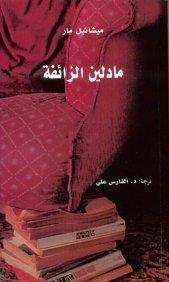 كتاب يفسر ظواهر نفسية معقدة لشخصيات أدبية وفكرية شهيرة