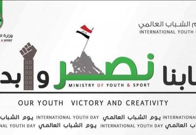 أعدت مديرية شباب ورياضة بغداد – الرصافة برنامجا متنوعا احتفاءا بيوم الشباب العالمي.