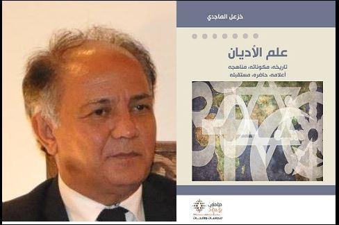 خزعل الماجدي .. يصدره كتابه الموسوعي (علم الأديان)