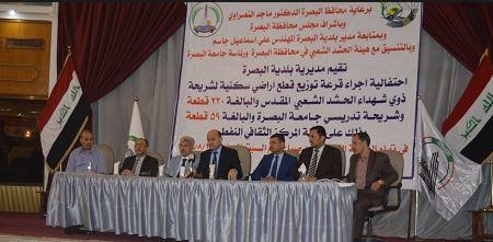 توزيع 279 قطعة ارض في البصرة لذوي شهداء الحشد وأساتذة الجامعة
