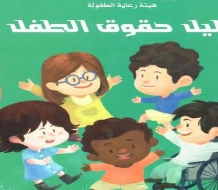 العمل تصدر دليلا عن حقوق الطفل