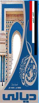 جامعة ديالى تعلن استحداث عدد من الأقسام للدراسات المسائية للسنة الدراسية 2016-2017
