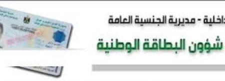 افتتاح مشروع البطاقة الوطنية في دائرة احوال الحفرية في واسط