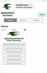 وزارة النقل تطلق تطبيق الخطوط الجوية العراقية للهواتف الذكية