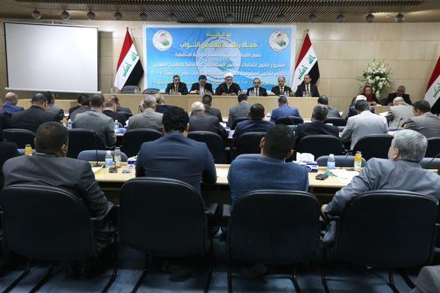 جلسة حوارية لمناقشة قانوني انتخابات مجالس المحافظات ومفوضية الانتخابات
