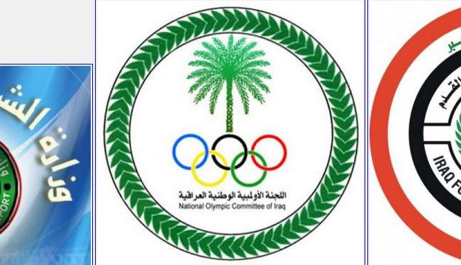 الشباب والرياضة والاولمبية والاتحاد الكروي يؤكدون حق العراق في اللعب على ارضه او اختيار البدائل المناسبة في تصفيات كاس العالم