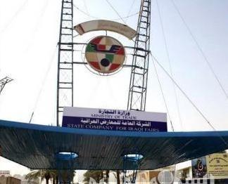 التجارة: 12 دولة ستشارك بمعرض بغداد الدولي الشهر المقبل