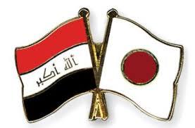 عقد الاجتماع الياباني ـ العراقي التشاوري حول سياسة مساعدات التنمية الرسمية