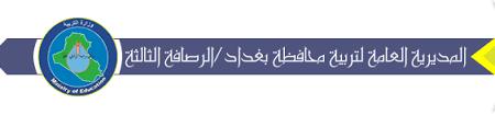 الرصافة الثالثة تطلق حملة (مدرستنا بيتنا) بالتعاون مع مجلس محافظة بغداد والمجلس البلدي لمدينة الصدر