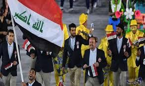 البعثة العراقية الاولمبية تنهي مشاركتها التذكارية في اولمبياد ريو دي جانيرو بوفاض خال من الاوسمة