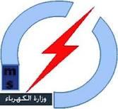 وزارة الكهرباء تستجيب للطلب الشيخ حمودي بالتعاقد مع شركة صناعات ديالى
