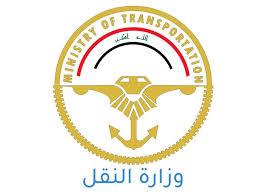 النقل تتفق مع مطار اربيل الدولي لاعتماد شهادة المتنبئ الجوي وفق معايير المنظمة العالمية  WMO