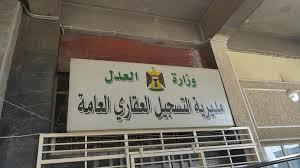 التسجيل العقاري تحيل 24 ملف فساد الى القضاء
