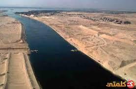 قناة السويس الجديدة تنقذ الإقتصاد المصري