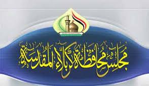 مجلس محافظة كربلاء يكشف عن وجود 151 مشروعا متلكأ في المحافظة