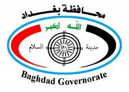 وفد مجلس محافظة بغداد يزور كهرباء الكرخ
