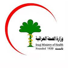 الصحة تبرم اكثر من 483 عقدا لاستيراد المستلزمات الطبية والادوية في العام الحالي