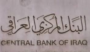 قرارات مصرفية مهمة تتضمن تمويل البنوك الخاصة واصدار الصكوك المصدقة