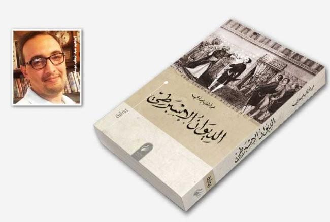 التخييل الروائي وسطوة التاريخ في رواية «الديوان الإسبرطي»