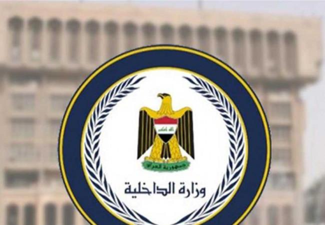 توجيه جديد من الداخلية بشأن آلية الحجز على البطاقة الوطنية