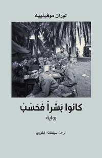 رواية فرنسية تصور مأساة الجزائريين زمن الاستعمار